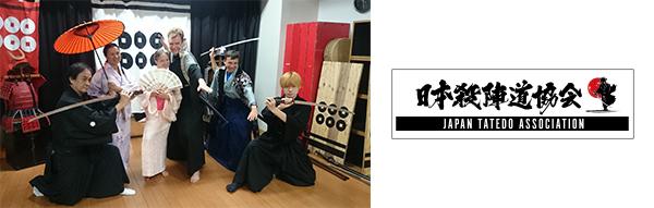 일본 다테도 협회 사무라이ㆍ닌자 체험