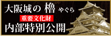 大阪城の櫓内部特別公開