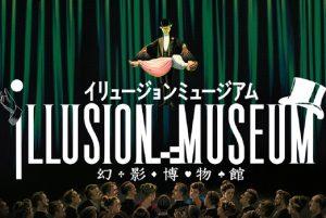 ILLUSION MUSEUMイリュージョンミュージアム~幻影博物館~