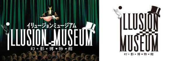 【閉館】イリュージョンミュージアム~幻影博物館~