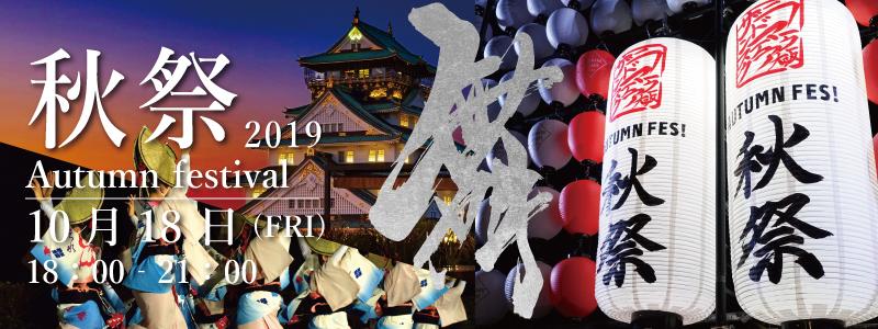 """10/18(金)ミライザ2周年記念!その① """"日本の伝統文化""""を""""現代的""""に楽しむ「秋祭2019『舞』」開催!"""
