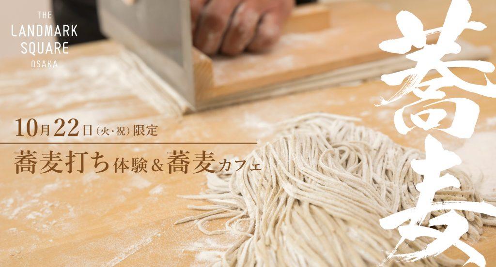 """10/22(火・祝)ミライザ2周年記念!その② 「蕎麦打ち体験イベント」&""""蕎麦カフェ""""開催!"""