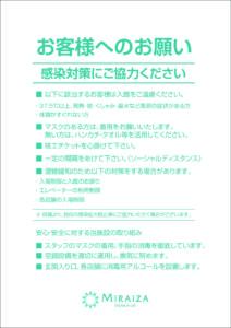 ミライザ大阪城の感染防止対策について